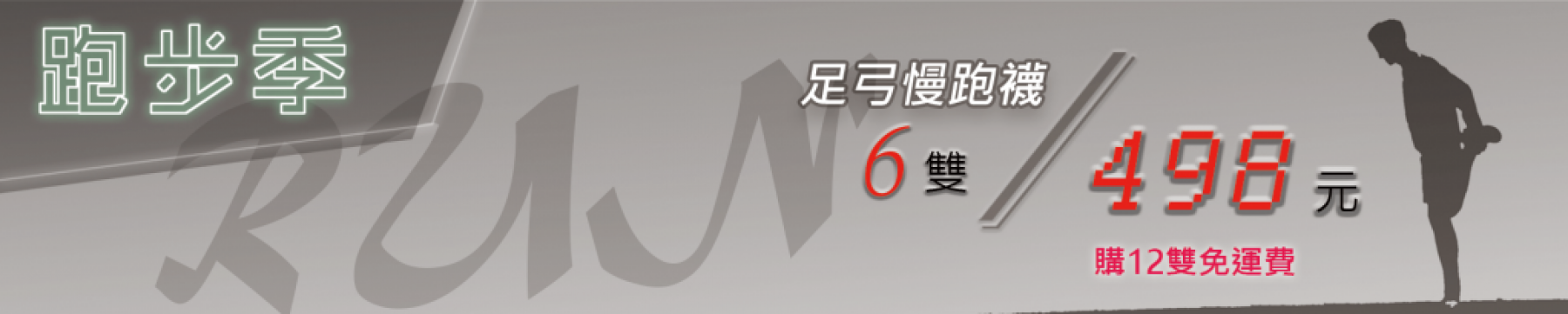 run 498 product banner